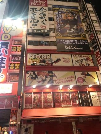 JAPAN TRIP 469